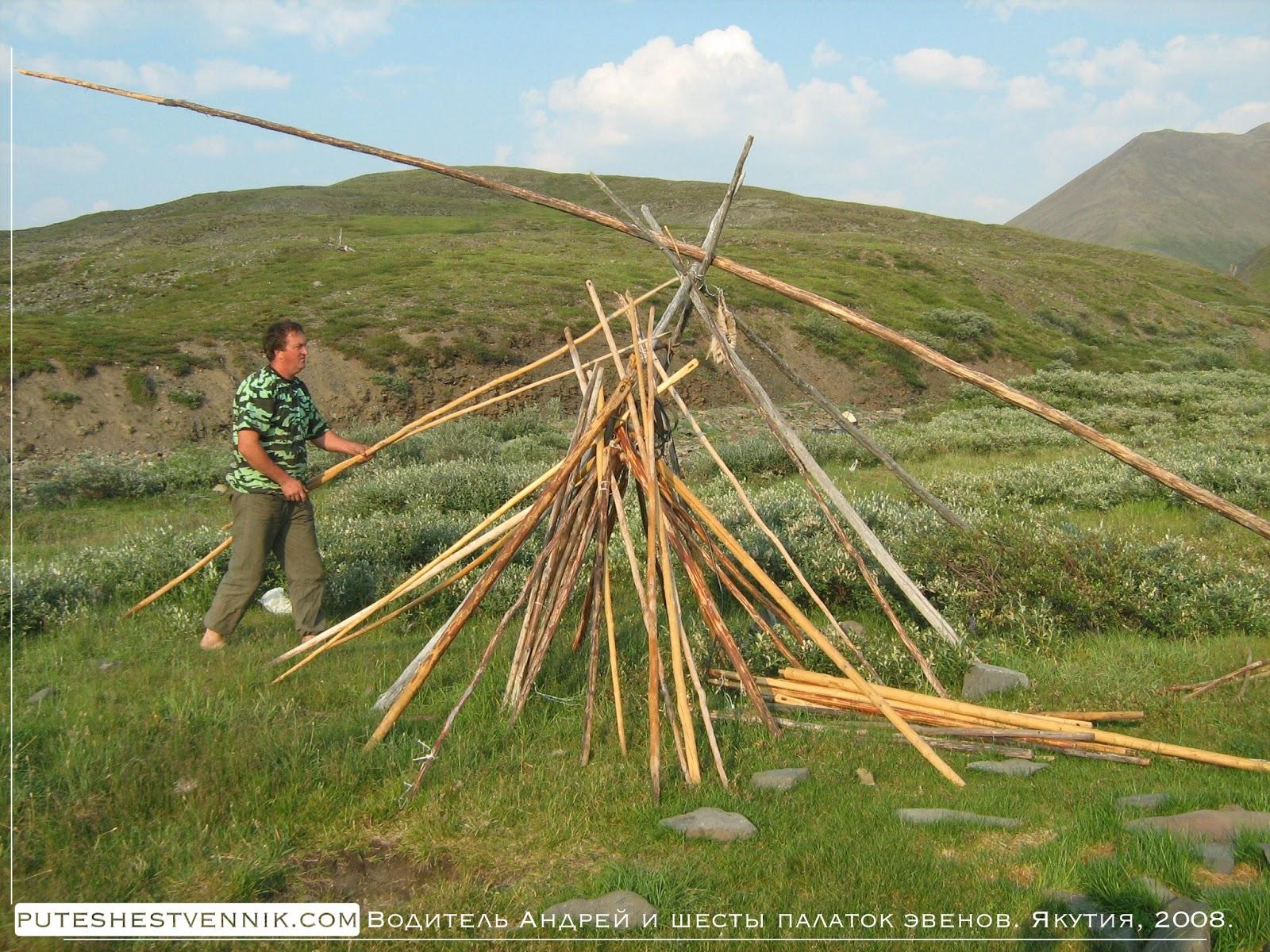 Шесты палаток эвенов