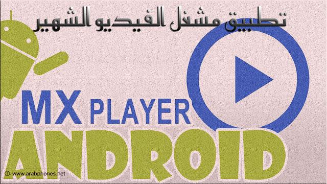 تطبيق مشغل الملتيميديا والفيديو MX Player للاندرويد
