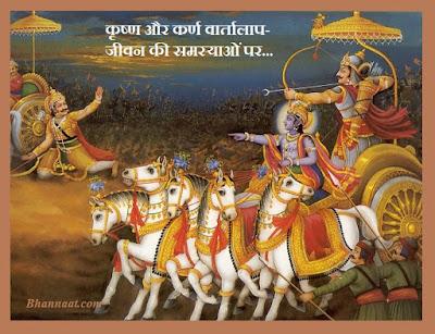 Krishna and Karn Conversation in Hindi