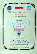 Islamic Studies Teacher Traning Course Urdu PDF Book Free Download