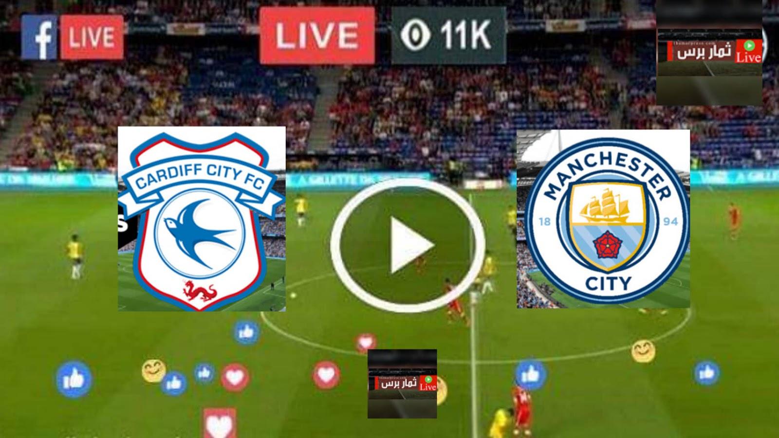 مشاهدة مباراة مانشستر سيتي وكارديف سيتي بث مباشر بتاريخ 03-04-2019 الدوري الانجليزي