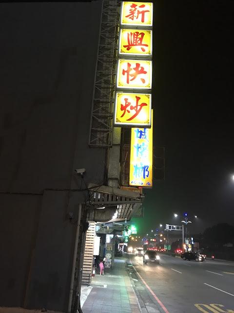 楊梅新興快炒