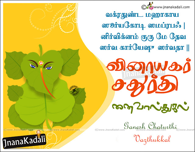Happy Vinayaka Chavithi Images and Wishes Best Greetings and Thoughts in Tamil Wishes,Happy Vinayaka Chavithi Wishes in Tamil Hd Wallpapers Quotations, Vinayagar Chathurthi Poem In Tamil,Happy Vinayagar Chathurthi Nal Vazhthukal in Tamil,Vinayagar Chathurthi Nal Vazhthukal in Tamil,Kavithaigal In Tamil For Vinayagar Chathurthi,Latest Tamil Kavithai For Vinayagar Chathurthi,New And Latest Vinayagar Tamil kavithai,Best And Beautiful Vinayagar Chathurthi Greetings in Tamil,Happy Vinayaka Chavithi Images and Wishes Best Greetings and Thoughts in Tamil Wishes,Happy Vinayaka Chavithi Wishes in Tamil Hd Wallpapers     Quotations,Vinayagar Chathurthi Poem In Tamil,Happy Vinayagar Chathurthi Nal Vazhthukal in Tamil,Vinayagar Chathurthi Nal Vazhthukal in Tamil,Kavithaigal In Tamil For Vinayagar Chathurthi,Latest Tamil Kavithai For Vinayagar Chathurthi,New And Latest Vinayagar Tamil kavithai,Best And Beautiful Vinayagar Chathurthi Greetings in Tamil,