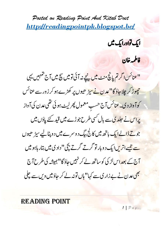 Ik Tu Aur Aik Main Novel By Fatima Khan Cousin Love Marriage