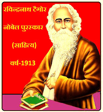 Life charachter of ravindranath tagore
