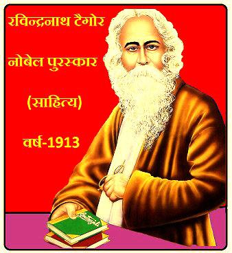 Life charachter of ravindranath tagore