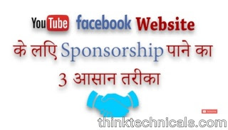 youtube sponsorship - youtube | website | facebook page sponsorship kaise le