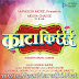Kaata Kirrr - Aadarash Shinde - Marathi Mp3 Song Download