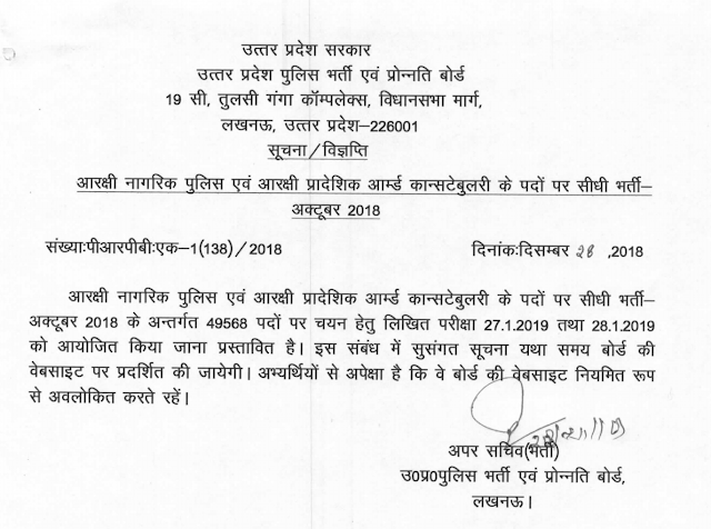 UP Police Constable 2019 Exam Date Published