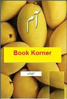 Mango Cultivation Book– Aam Ki Kasht in Urdu Free Download