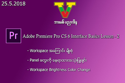 Adobe Premiere Pro CS6 Interface Basics Lesson - 2