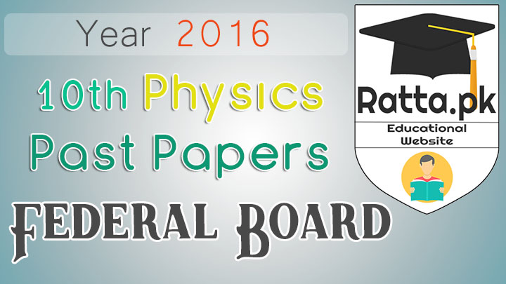 10th class Physics Past Papers 2016 Federal Board pdf download
