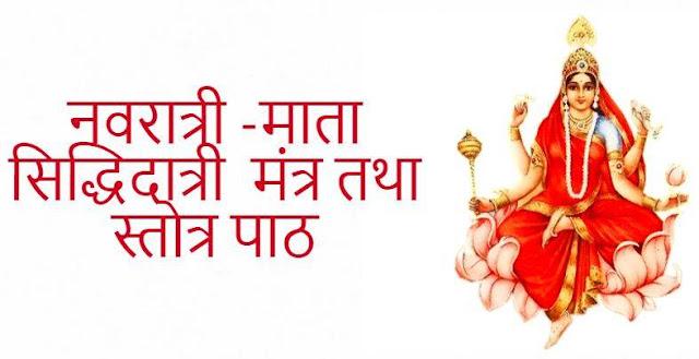 Navratri-Mata Siddhidatri Dhyan Mantra tatha Stotr Paath