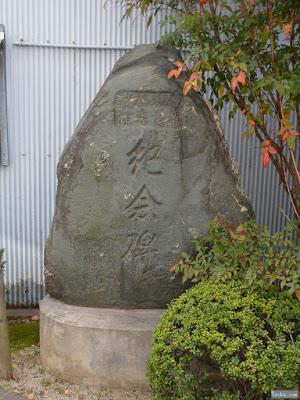 天王田八坂神社明治卅七八秊戦役紀念碑