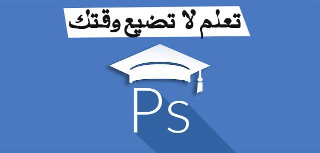 أفضل 6 دورات مجانية لتعلم الفوتوشوب للعرب ... تعلم لا تضيع وقتك!!