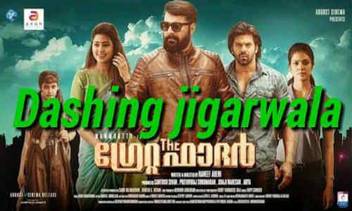 Dashing Jigarwala 2017 HDRip 400MB Hindi Dubbed 480p Watch Online Full Movie Download bolly4u