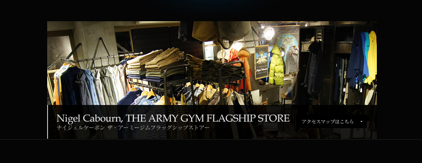 Nigel Cabourn, THE ARMY GYM Flagship Store