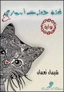 قطة حطمت أسواري pdf ، رواية قطة حطمت أسواري، قصطة حطمت أسواري عصير الكتب