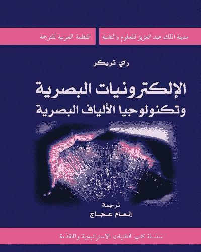 """الالياف البصرية pdf """"كتاب الالكترونيات البصرية وتكنولوجيا الألياف البصرية"""""""