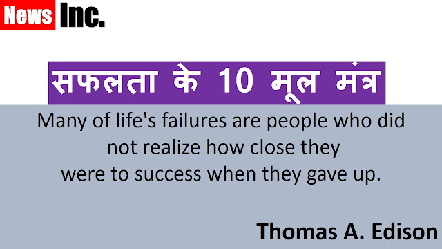 Top 10 Formula for Success (सफलता के 10 मूल मंत्र)
