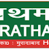 Prathama Gramin Bank Allotment Out | Joining Schedule of Prathama Gramin Bank