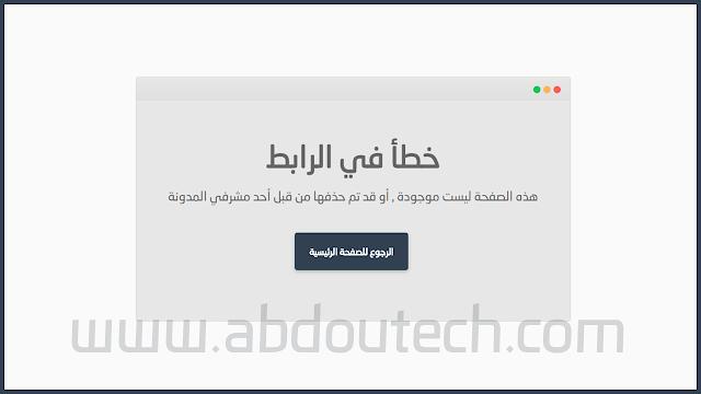 صفحة خطأ 404  احترافية للبلوجر V1