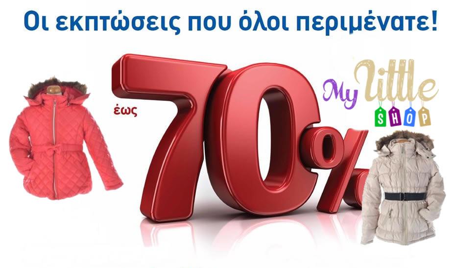 Οι ΕΚΠΤΩΣΕΙΣ που περιμένατε από το mylittleshop.gr μέχρι και -70% (ΦΩΤΟ-VIDEO) {featured}