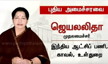 List of ministers for Tamilnadu released