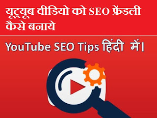 YouTube Videos Ko SEO Friendly Kaise Banaye