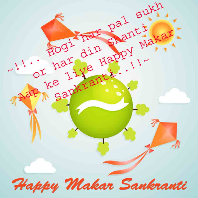 Happy Makar Sankranti 2016 HD images for whats app