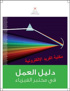 كتاب دليل العمل في مختبر الفيزياء pdf برابط مباشر، قراءة وتحميل كتاب دليل العمل في مختبر الفيزياء pdf أونلاين، كتب تجارب الفيزياء العملية، وأدلة المختبر