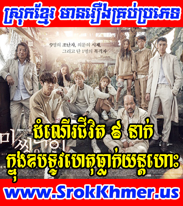 Damneu Chivit 9 Nak 19 Cont | Missing 9 (2017) | Khmer Movie | Movie Khmer | Khmer Drama | Korean Drama