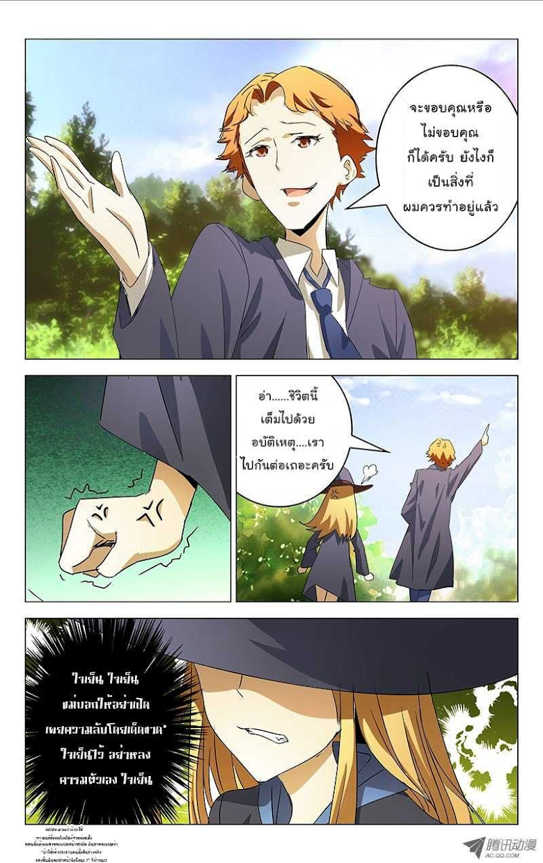 Baihur Liaoluan - หน้า 2