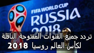 تردد القنوات المفتوحة المجانية الناقلة لمباريات كأس العالم روسيا 2018