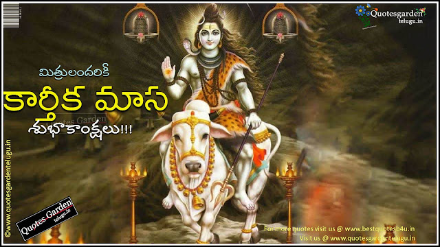 karthika masam greetings quotes wallpapers in telugu