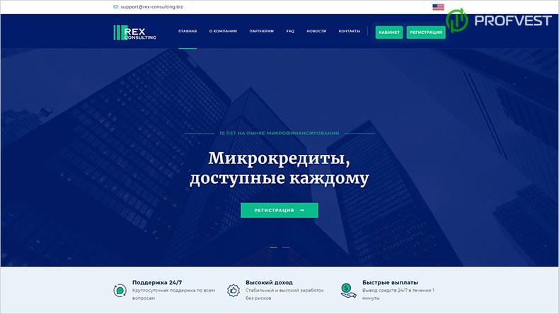 Rex Consulting Limited обзор и отзывы HYIP-проекта