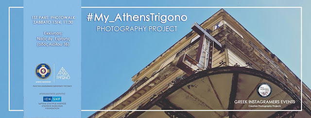 My_AthensTrigono Photowalk by Greek Instagramers Events