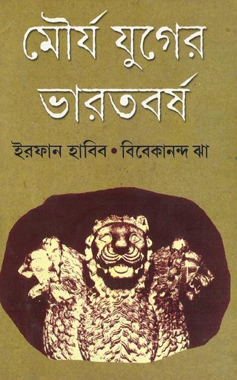 মৌর্য যুগের ভারতবর্ষ ইরফান হাবিব-বিবেকানন্দ ঝা