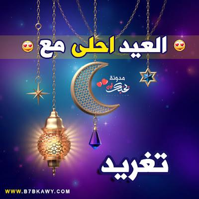 العيد احلى مع تغريد