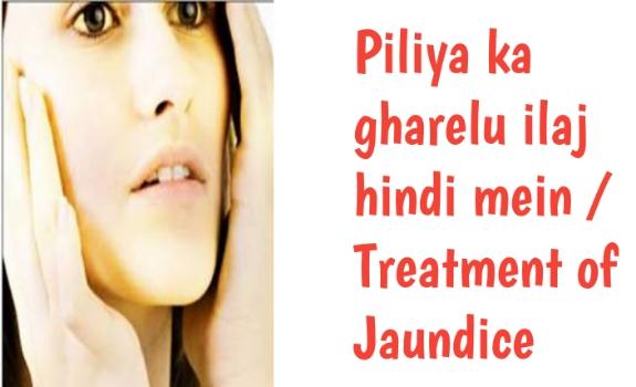Piliya ka gharelu ilaj hindi mein / Treatment of Jaundice ~ Homemade