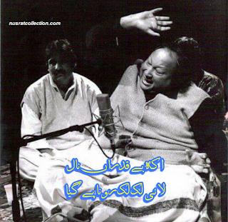 Lyrics Ankh Beqadra Naal Lai Nusrat Fateh Ali Khan