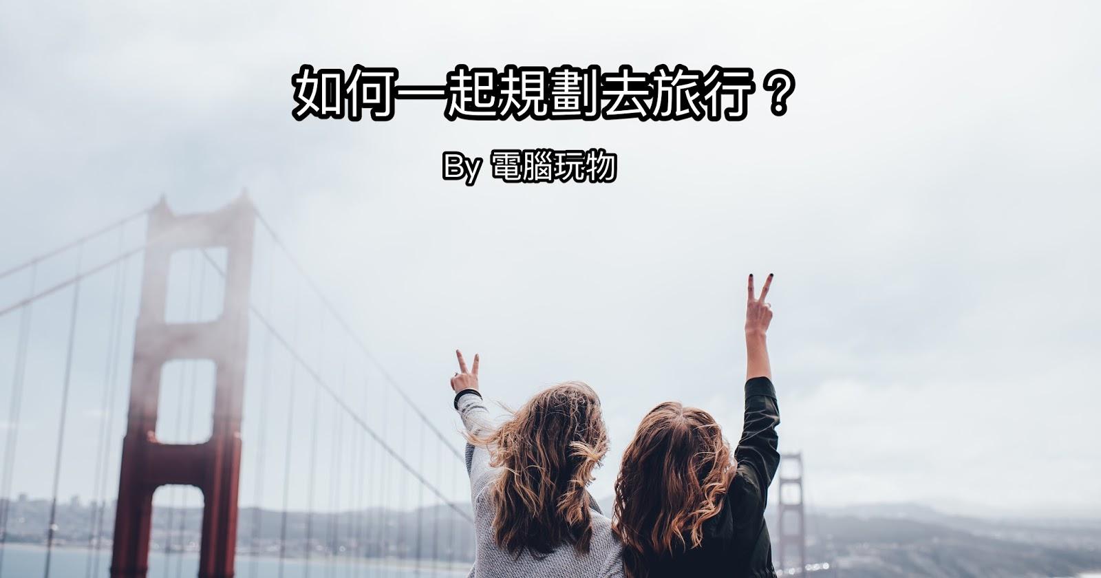 如何和朋友一起規劃自助旅行?我的旅行 App 協同合作經驗分享