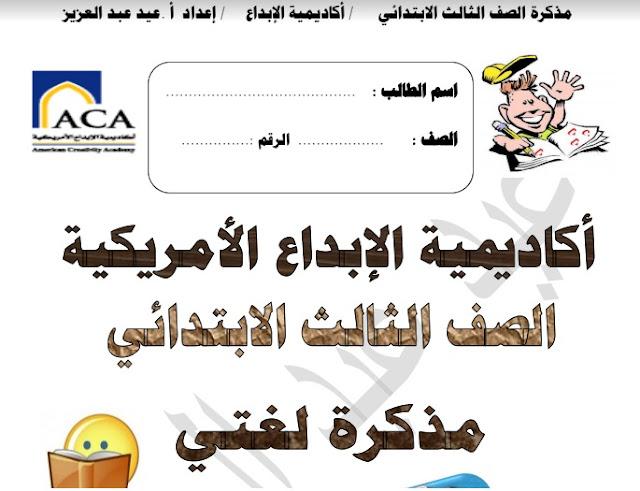 مذكرة عربي للصف الثالث مذكرة عربي للصف الثالث