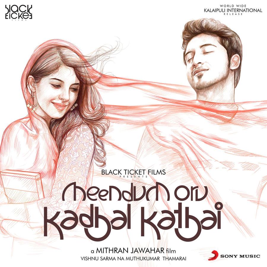 Kudajadriyil kudikollum(karaoke) from sapthaswara youtube.