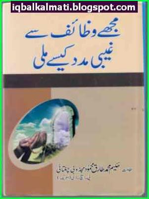 Islamic wazaif in Urdu