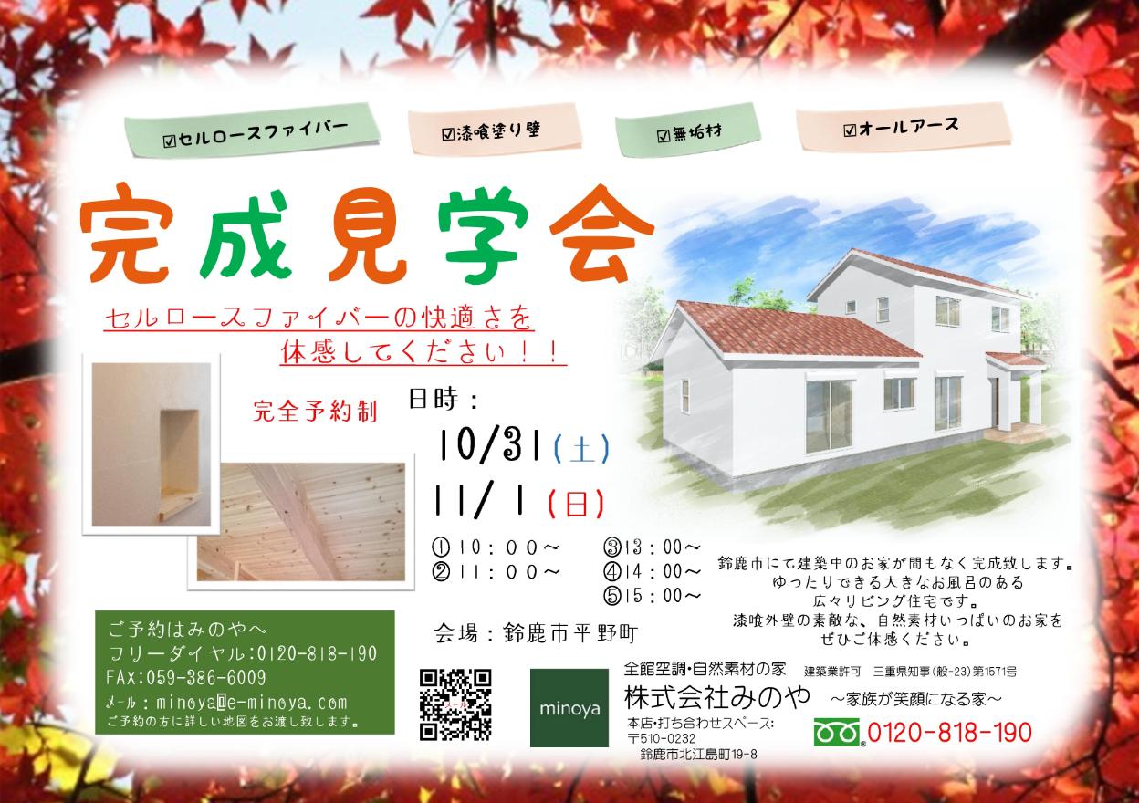 完成見学会 三重県鈴鹿市 自然素材の家