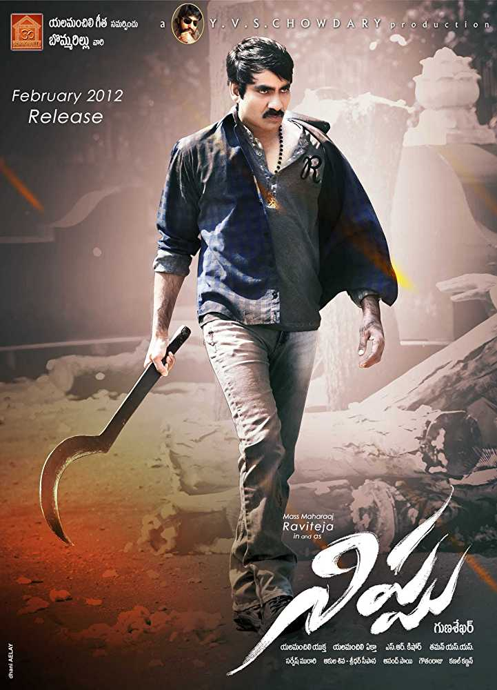 Poster Main Insaaf Karoonga 2 2018 Movie Download Hindi Dubbed 300MB