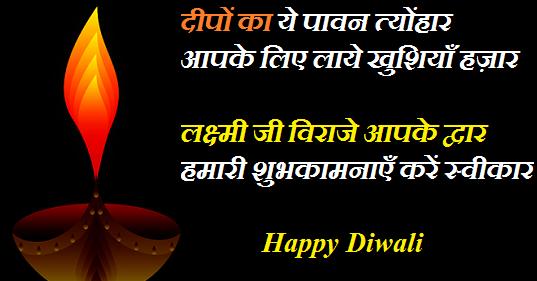 Happy Diwali Sayings Hindi