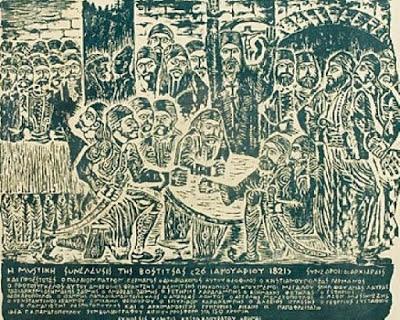 Άγιος Γεώργιος Τέμενης, εδώ έγινε κάποια από τις συναντήσεις της Μυστική Συνέλευση της Βοστίτσας που οδήγησε στην Μεγάλη Ελληνική Επανάσταση του 1821;