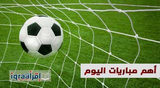 مواعيد أهم مباريات اليوم السبت 26 / 8 / 2017 فى الدوري الاسباني والدوري الإنجليزي والإيطالي والألمانى